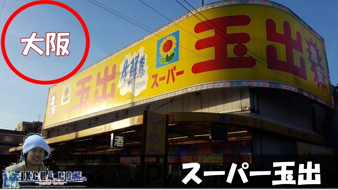 大阪の新観光名所となった『スーパー玉出』に行ってきました! スーパー玉出は、日本で一番ダーティーな街で知られる「西成」に本店を持つ激安スーパーマーケットで、徹底した低価格路線を貫き、随時開催される「1円セール」がよく知られており、大阪一円に46店舗を経営しております。 大阪の市街地を車で走ると否が応にも目に入る「スーパー玉出」のド派手な看板は、大阪を代表する激安スーパーとして今や街のシンボルの一つとなりつつあります。 そんなスーパーの中を見てみたいと思います!