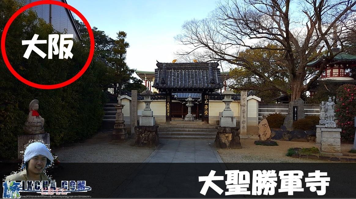 大阪府八尾市にある聖徳太子によって建立された「大聖勝軍寺(だいせいしょうぐんじ)」に行ってきました!! ココは、ローカルな場所にある小さな寺院ですが、日本書紀に記載される場所で歴史の授業でも出てくる場所となっております! 当寺院の成り立ちの歴史と共に、たっぷりの写真で御案内致します!