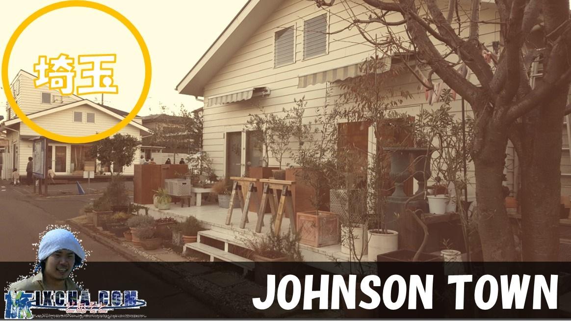 日本にありながら米国風の街並みが観れる町として人気のスポットになっている、ジョンソン基地にあった米軍ハウス群「ジョンソンタウン (JOHNSON TOWN)」にやってきました!! ココは、埼玉県入間市東町1丁目にある元米軍住居地域跡地に残し作られた町で、飲食店や雑貨店など約50店舗があり、今風に言うとインスタ映えする町並みがある楽しい町になってました! 本日は町を歩きながらパシャパシャと写真を撮ってみました。