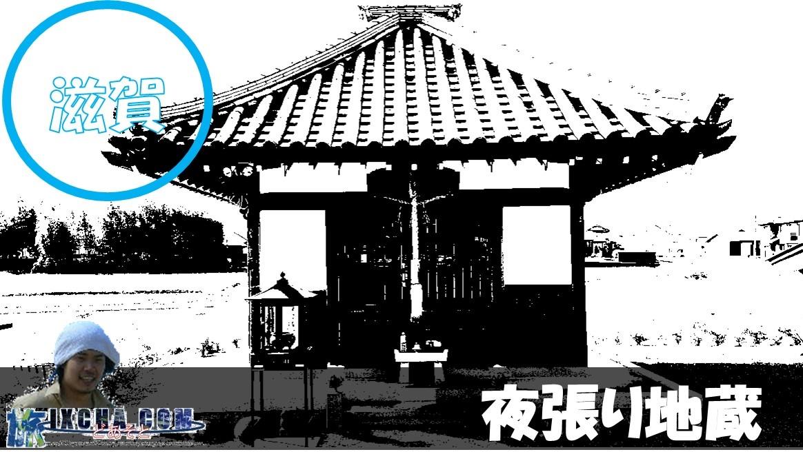 滋賀県甲賀市甲南町野田にある「夜張り地蔵(別名:小便たれ地蔵)」に偶然やってきました! 甲賀忍者村で忍者体験後、名古屋に向かう道中で見つけた恐らくは地元でしか知られていない地蔵尊の「小便たれ地蔵」なるネーミングに惹かれての来訪です! 果たして、どんなダダ漏れな御地蔵さんなのか観てみたいと思います。