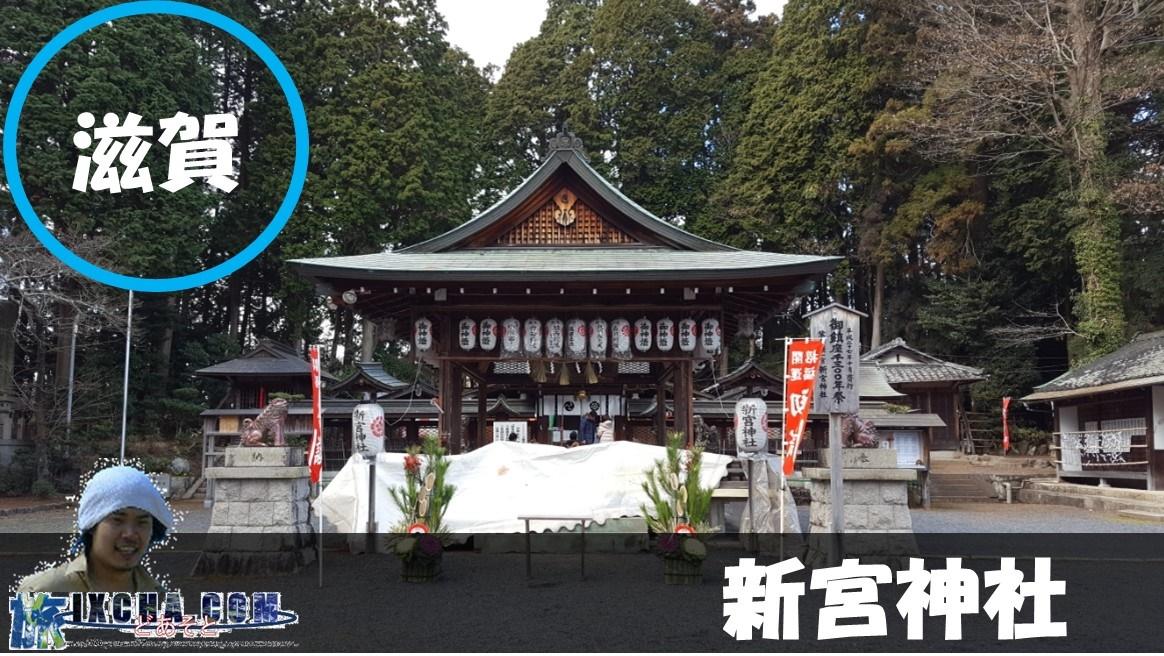 滋賀県甲賀市信楽にある奈良時代に創建された由緒ある神社「新宮神社」にやってきました!! ここは、日本六古窯のひとつ「信楽町」の産土神(うぶすながみ)として尊崇されきてた神社です。 資料が少ない中、歩いて見てきたものを御案内致します!!