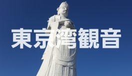 怖すぎる千葉県富津市の巨大な『東京湾観音』の胎内へ潜入調査!!