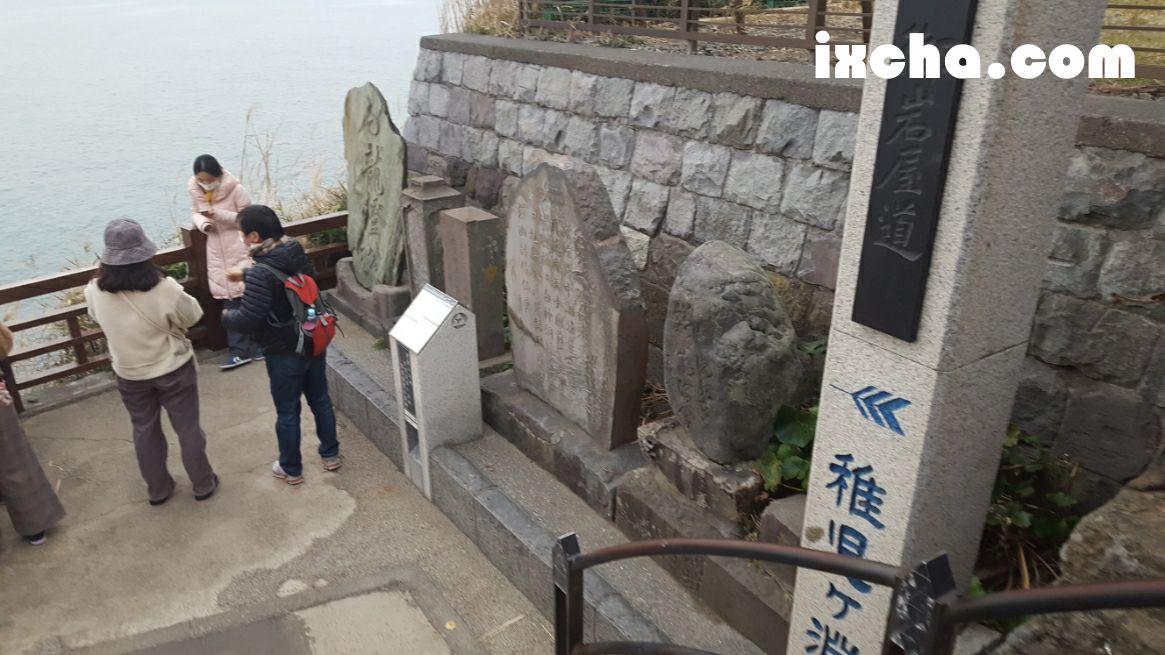 稚児ヶ淵石碑