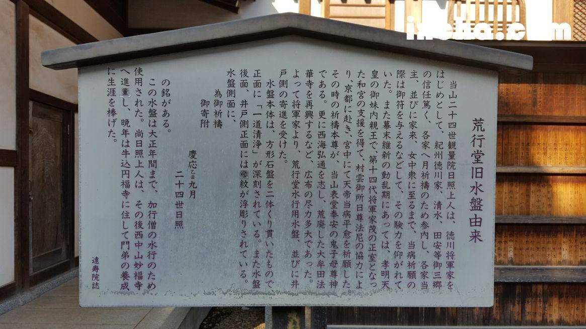 遠寿院荒行堂