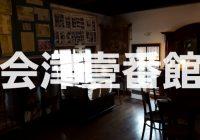 千円札の人「野口英世」が手術した病院跡『会津壹番館』へ潜入調査!!