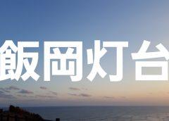映画のロケ地にも使われる断崖絶壁の刑部岬に立つ『飯岡灯台』へ潜入調査!