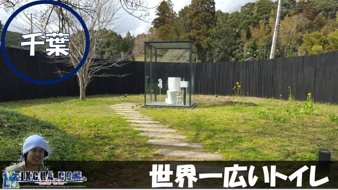 世界一広いトイレ