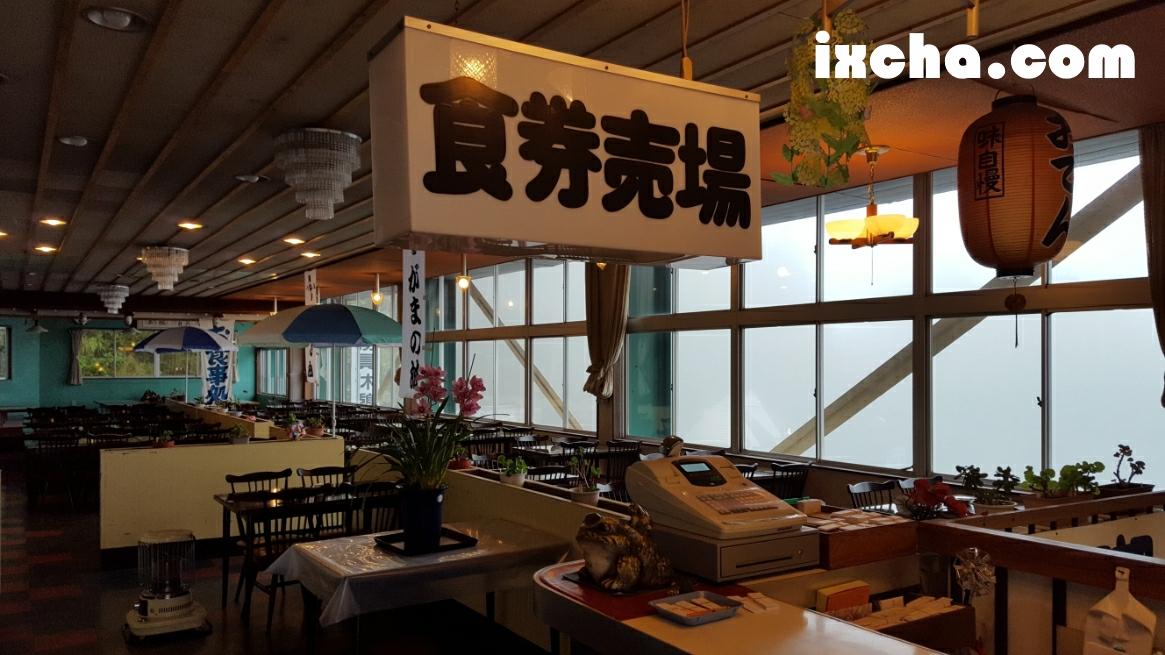 食堂 筑波ニュー三井谷