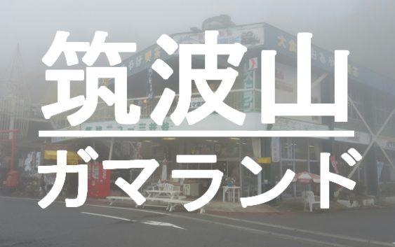 筑波山ガマランド