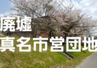 千葉県茂原市にある廃墟群となりつつある『真名市営団地』へ潜入調査!
