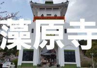 茂原市のランドマークとして知られる日蓮宗の本山『藻原寺』へ潜入調査!