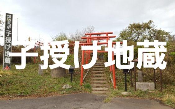 筑波山子授け地蔵