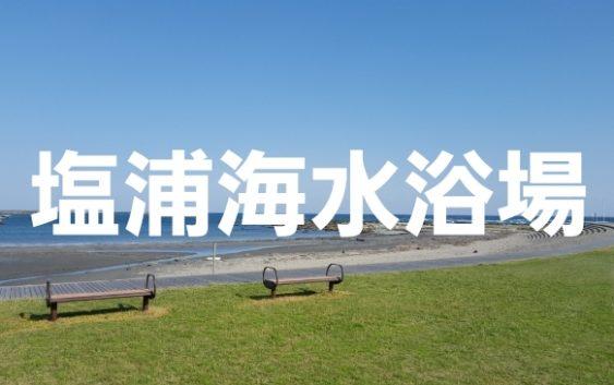 塩浦海水浴場