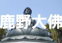 2018年に誕生した東京都西多摩郡日の出町の新名物『鹿野大仏』へ潜入調査!