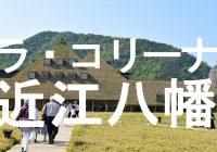 芝生の屋根が素敵な滋賀の観光名所『ラ・コリーナ近江八幡』を潜入調査!