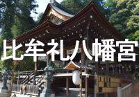 古代・弥生時代創建の滋賀県近江八幡の守護神『比牟礼八幡宮』へ潜入調査!