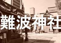 大阪の都心地にある古墳時代に創建された古社『難波神社』へ行ってみた!