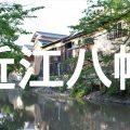近江八幡水郷散策