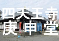飛鳥時代に建立された日本初の庚申尊を祀る『四天王寺庚申堂』へ潜入調査!