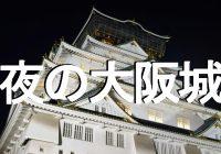 実は夜にこそ映える、石垣が美しい大阪の観光名所『大阪城』へ潜入調査!