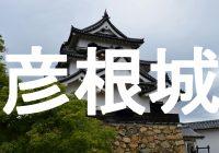 伊井家によって琵琶湖の要衝に築かれた天下の国宝『彦根城』へ潜入調査!