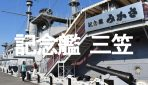 日露戦争を勝利に導いた世界三大記念艦の一つ『戦艦三笠』へ潜入調査!!