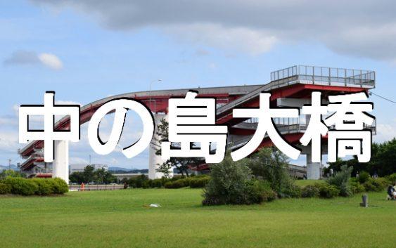 中の島大橋(千葉)