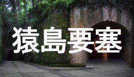 旧日本軍が造った神奈川県横須賀市にある無人島『猿島要塞跡』へ潜入調査!