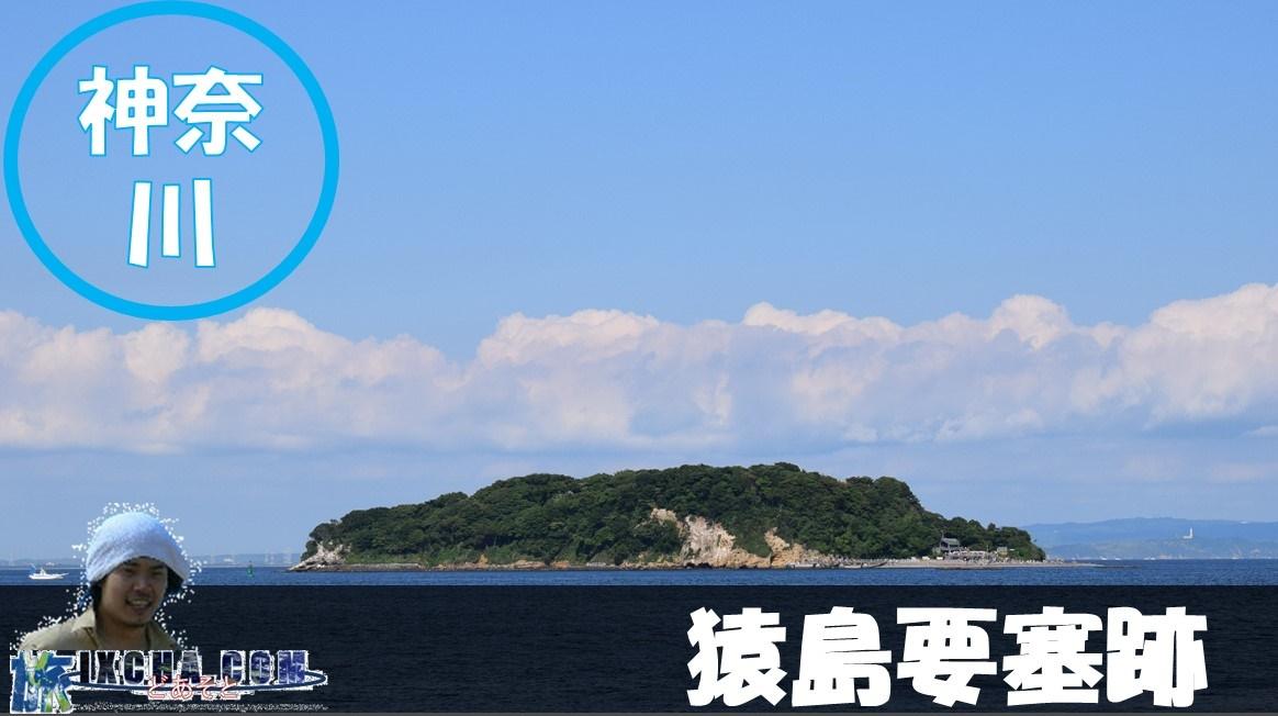 猿島要塞跡