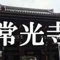 常光寺(八尾)