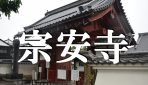 石田三成の「佐和山城」正門を移築されたと伝わる『宗安寺』へ潜入調査!