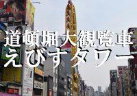 大阪の道頓堀に新たに出来た観光名所『道頓堀大観覧車 えびすタワー』へ潜入!
