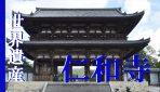 実は無料で観れる!?古都京都の世界文化遺産『大内山 仁和寺』を徹底解説!