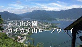河口湖旅行におすすめ『天上山公園カチカチ山ロープウェイ』へ潜入調査!