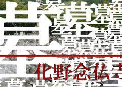 嵐山に行くならおススメの京都三大風葬地の一つ『化野念仏寺』へ潜入調査!