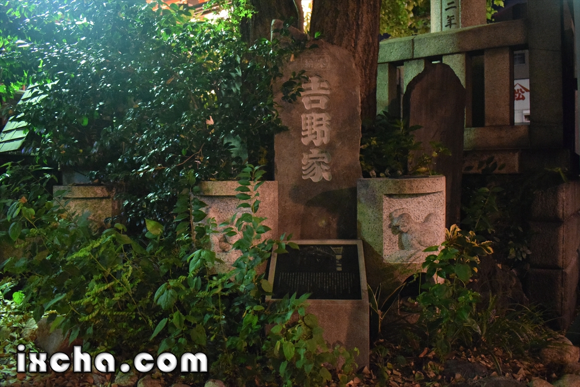 吉野家石碑