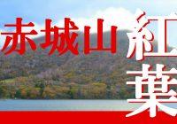 群馬県にある百名山の一つ『赤城山』の観光スポットと現在の紅葉情報!!