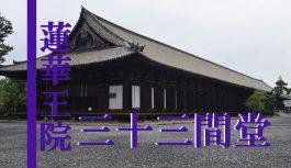 千体の金色の千手観音が観られる京都の観光名所『三十三間堂』へ行ってみた
