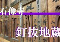 苦を抜いて千二百年!弘法大師が創建したと伝わる『釘抜地蔵』へ潜入調査!