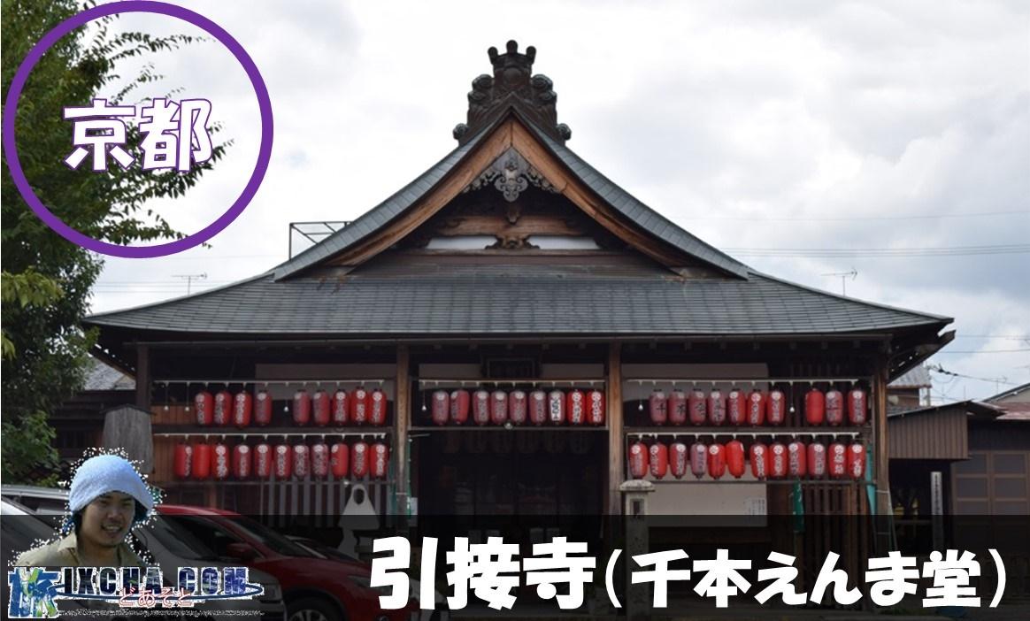 引接寺(千本ゑんま堂)