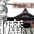 引接寺(千本えんま堂)