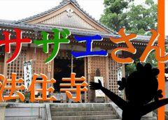 千年の歴史を持つサザエさんの作者・長谷川町子の菩提寺『法住寺』の観光!