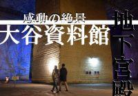 紅葉×古代地下宮殿の様な栃木県の観光名所『大谷資料館』へ行ってみた!