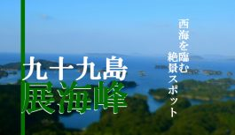 一度は観たい長崎県の絶景スポット・九十九島を望む『展海峰』に行ってみた