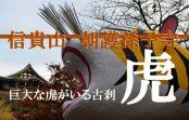 紅葉を観に巨大な虎がいる??奈良の『信貴山・朝護孫子寺』へ行ってみた