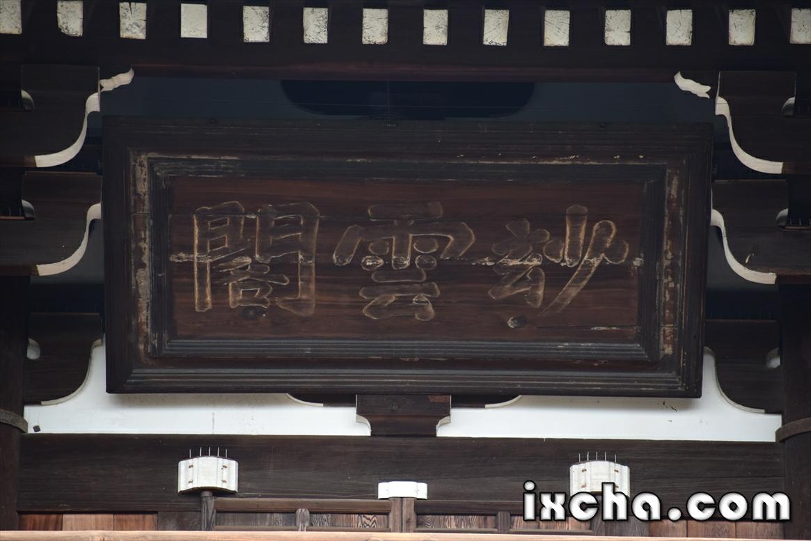 東福寺 三門扁額