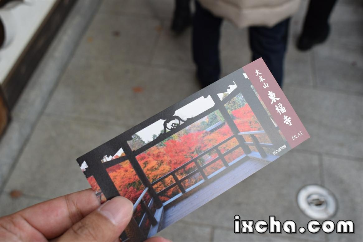 東福寺 チケット