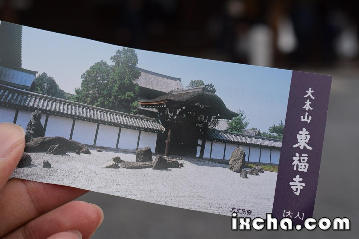 東福寺 方丈南庭 チケット