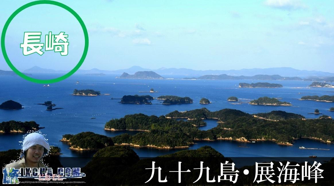 九十九島・展海峰