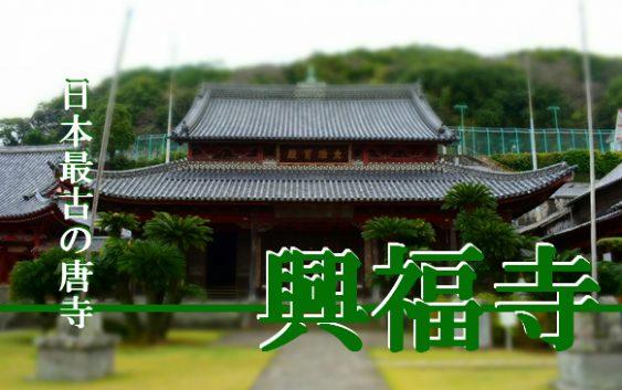 東明山 興福寺